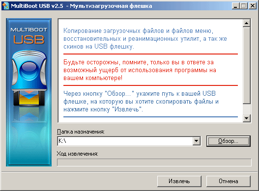 MultiBoot USB